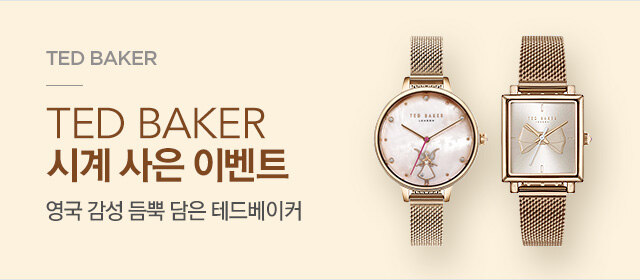 TED BAKER_WATCH 사은이벤트