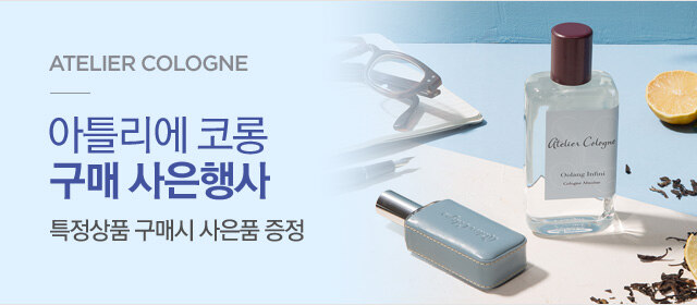 ATELIER COLOGNE 구매사은행사