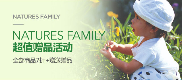 NATURES FAMILY 超值赠品活动