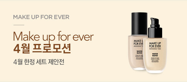 MAKE UP FOR EVER 4월 프로모션