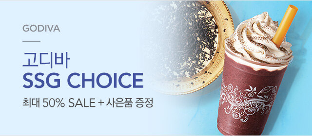 고디바 SSG CHOICE